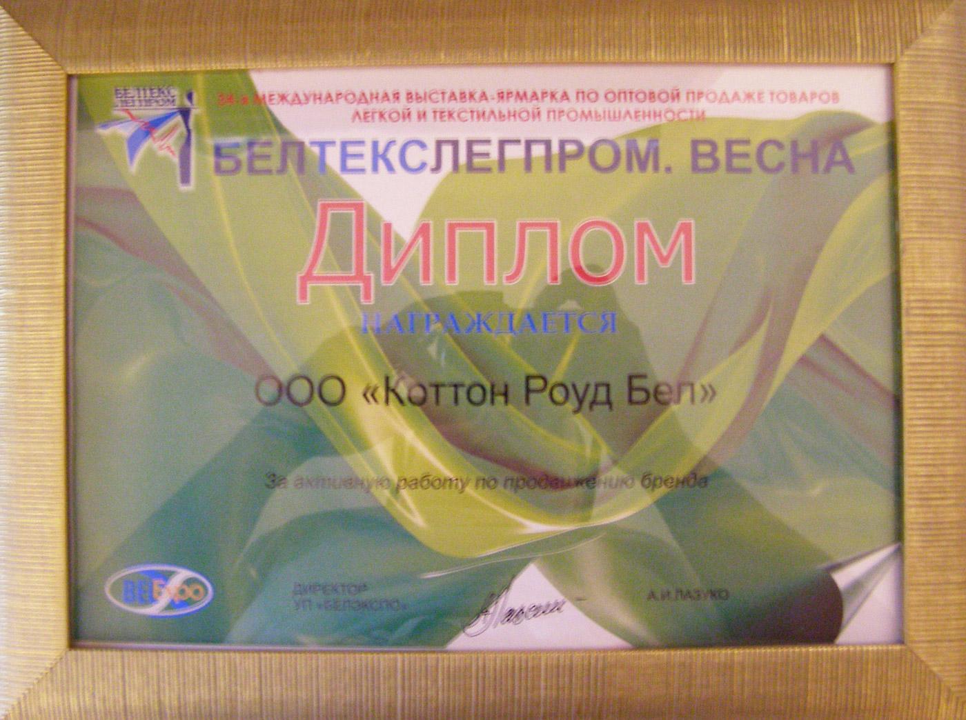 Дипломы сертификаты ООО Коттон Роуд Бел качественный  Диплом отраслевой выставки посвящённой изделиям лёгкой промышленности текстилю и изделиям из него Минск